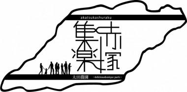 赤塚集楽ロコ修正版