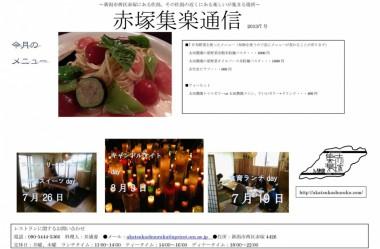 赤塚集楽6、7月号 - コピー