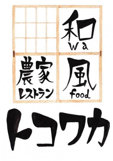 トコワカ20130904